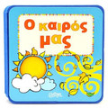 Ο καιρός μας Our weather Toddler Book