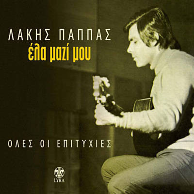 ΛΑΚΗΣ ΠΑΠΠΑΣ ΕΛΑ ΜΑΖΙ ΜΟΥ Lakis Pappas cd