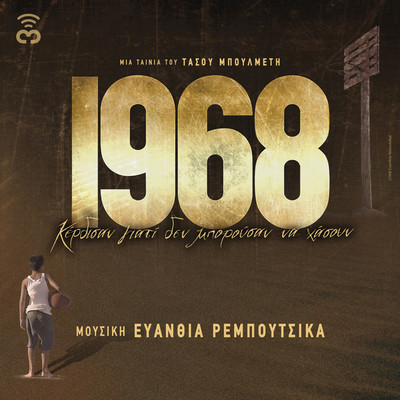 1968 EVANTHIA REMBOYTSIKA music of FILM cd
