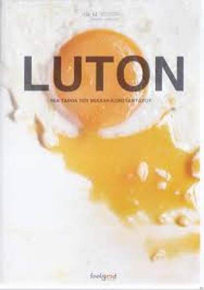LUTON Greek Dvd with English subtitles