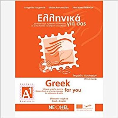 ΕΛΛΗΝΙΚΑ ΓΙΑ ΣΑΣ A1 ΑΣΚΗΣΕΙΣ - GREEK FOR YOU A1 WORKBOOK