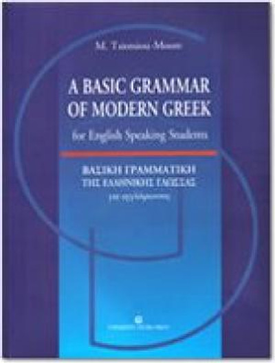 A popular Greek grammar for English speaking students