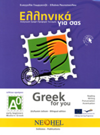 For beginners in Modern Greek