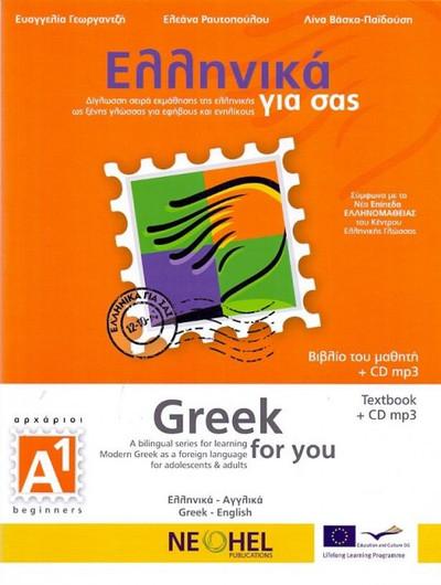 Bilingual Greek English