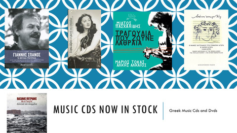 Music Cds Now in stock