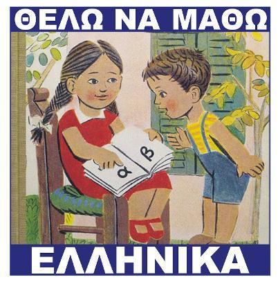 learn-greek-original.jpg.opt402x410o0-0s402x410.jpg