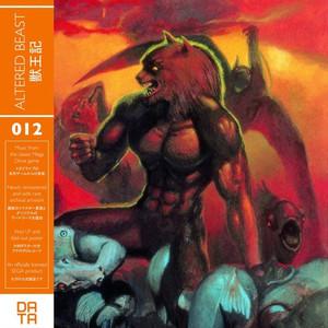 """TOHRU """"MASTER"""" NAKABAYASHI: Altered Beast LP"""