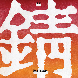 K2: The Rust 2LP