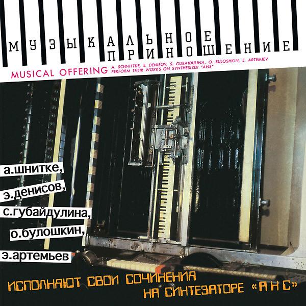ALFRED SCHNITTKE/EDISON DENISOV/SOFIA GUBAIDULINA/OLEG BULOSHKIN/EDWARD ARTEMIEV: Musical Offering LP
