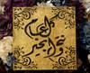 Arabic Greeting Hanging Sign