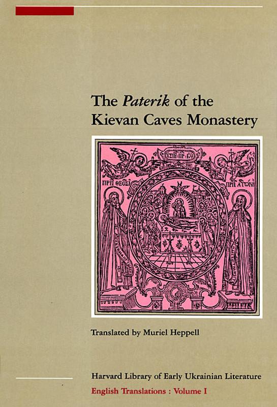 THE PATERIK OF THE KIEVAN CAVES MONASTERY