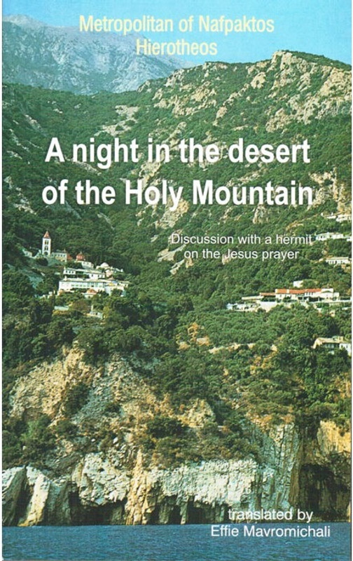 A NIGHT IN THE DESERT OF THE HOLY MOUNTAIN