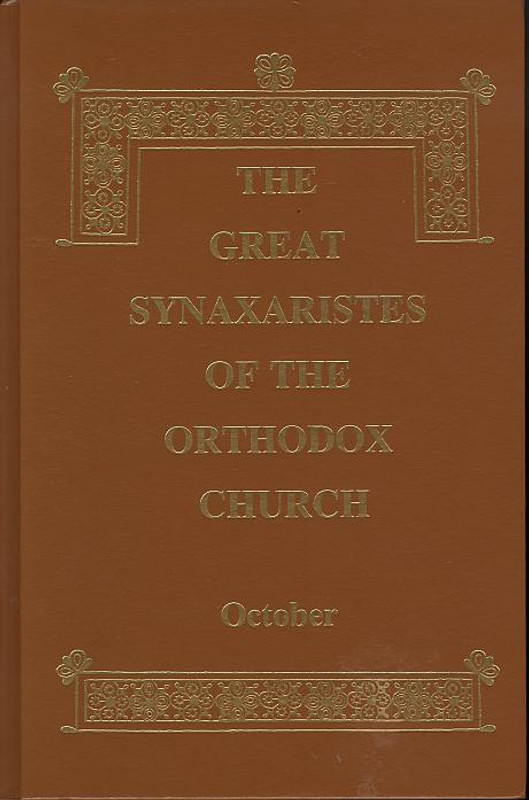THE GREAT SYNAXARISTES OF THE ORTHODOX CHURCH: October