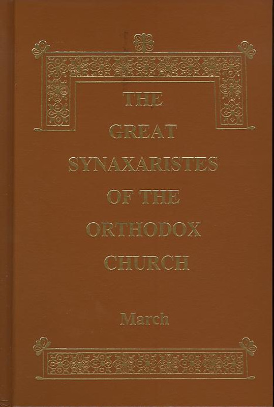 THE GREAT SYNAXARISTES OF THE ORTHODOX CHURCH: March