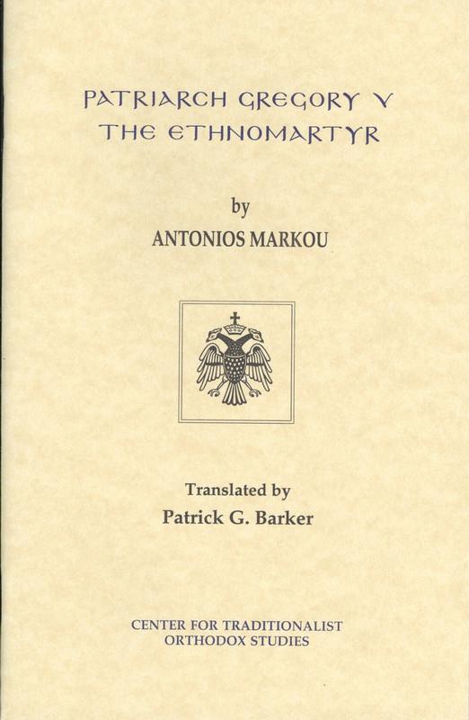 PATRIARCH GREGORY V, THE ETHNOMARTYR