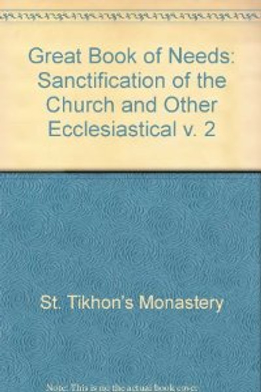 THE GREAT BOOK OF NEEDS VOL. 2: THE SANCTIFICATION OF THE TEMPLE AND OTHER ECCLESIASTICAL AND LITURGICAL BLESSINGS