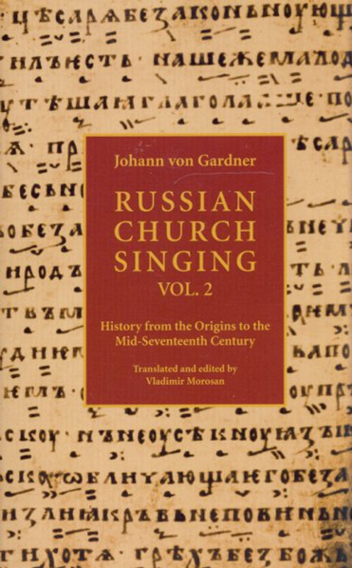 RUSSIAN CHURCH SINGING VOL. 2