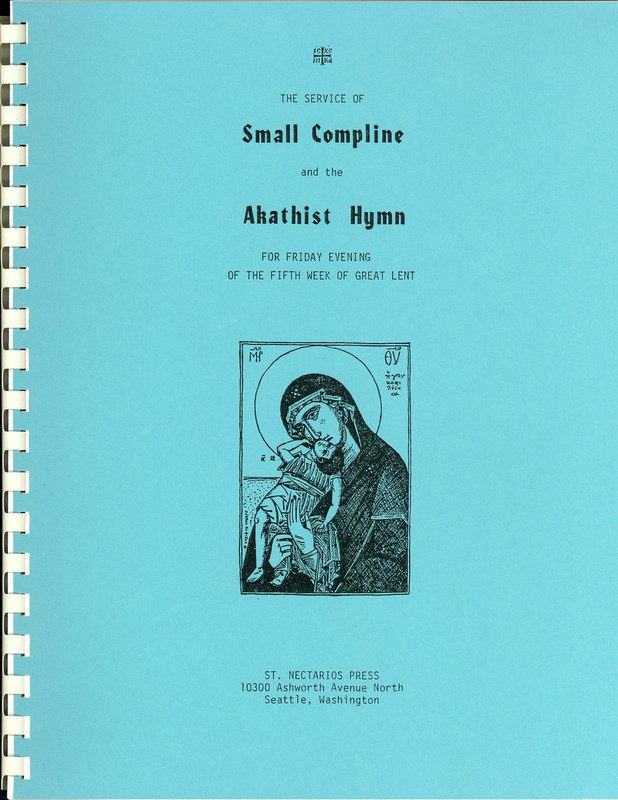 THE SERVICE OF SMALL COMPLINE AND THE AKATHIST HYMN, 5TH WEEK