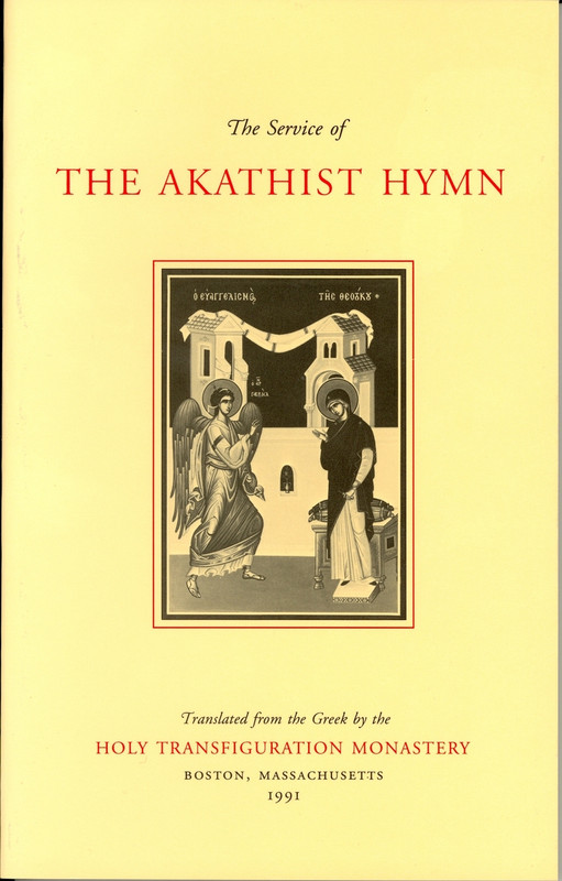 SERVICE OF THE AKATHIST HYMN