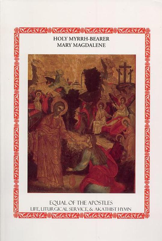 HOLY MYRRH-BEARER MARY MAGDALENE
