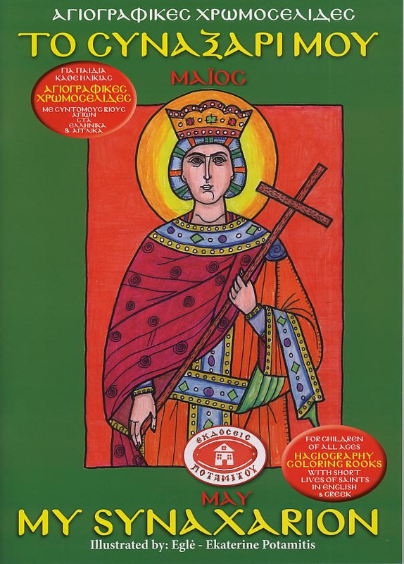 MY SYNAXARION: May