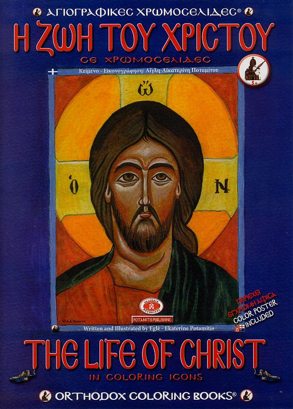 THE LIFE OF CHRIST: In Coloring Icons