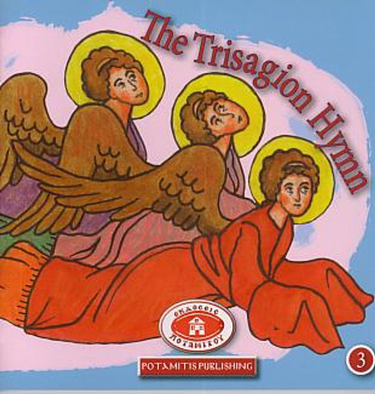 THE TRISAGION HYMN, No. 3 (From the Paterikon for Kids Set)