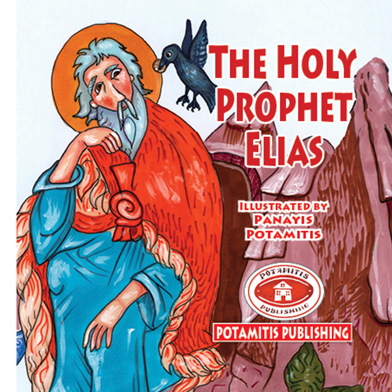HOLY PROPHET ELIAS, No. 17 (From the Paterikon for Kids Set 13-20)