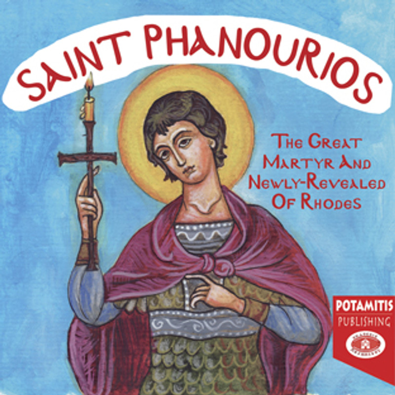 ST PHANOURIOS, No. 18 (From the Paterikon for Kids Set 13-20)