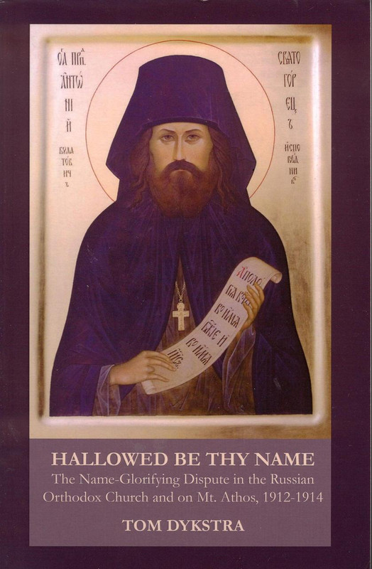 HALLOWED BY THY NAME: The Name-Glorifying Dispute in the Russian Ortrhodox Church and on Mt. Athos, 1912-1914