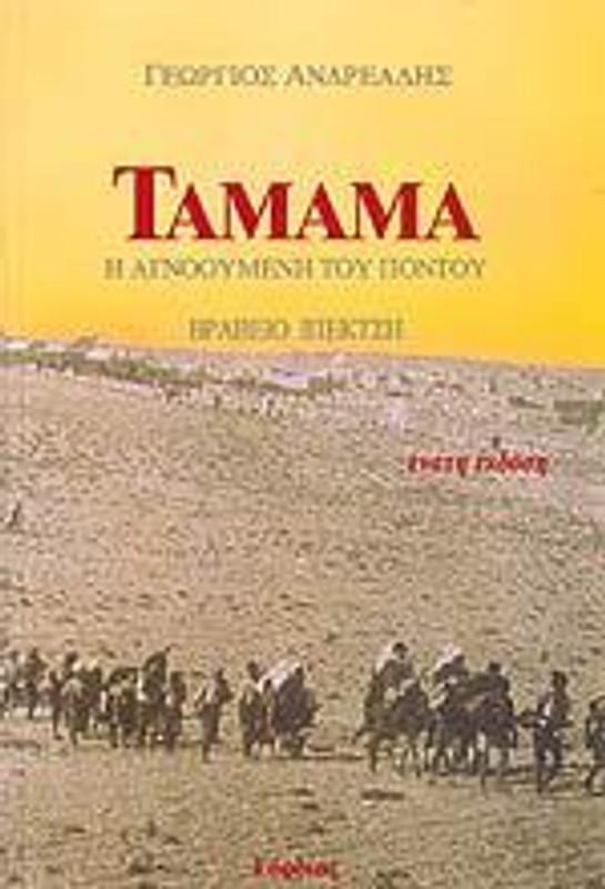 TAMAMA (Greek Edition)