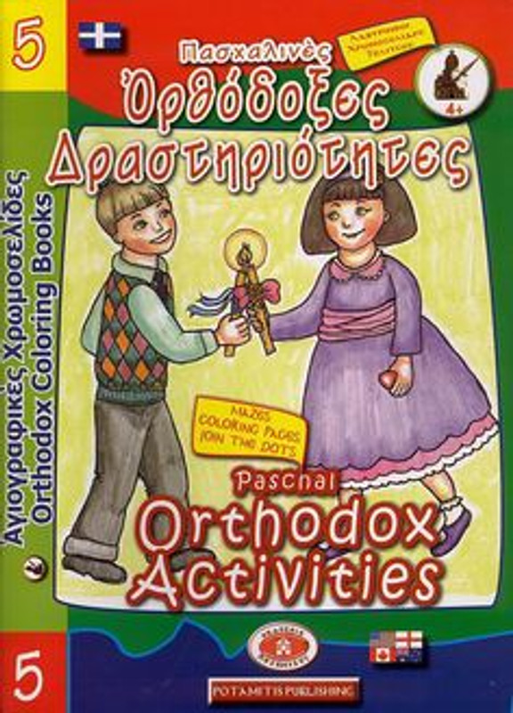ORTHODOX ACTIVITIES, Book 5 (Bilingual: Greek & English)