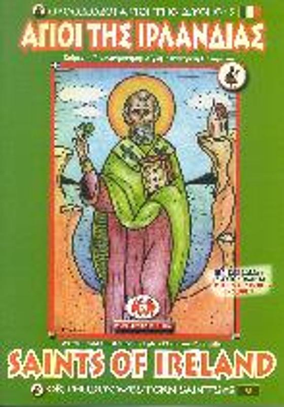 SAINTS OF IRELAND #2 (From the Orthodox Western Saints Series)