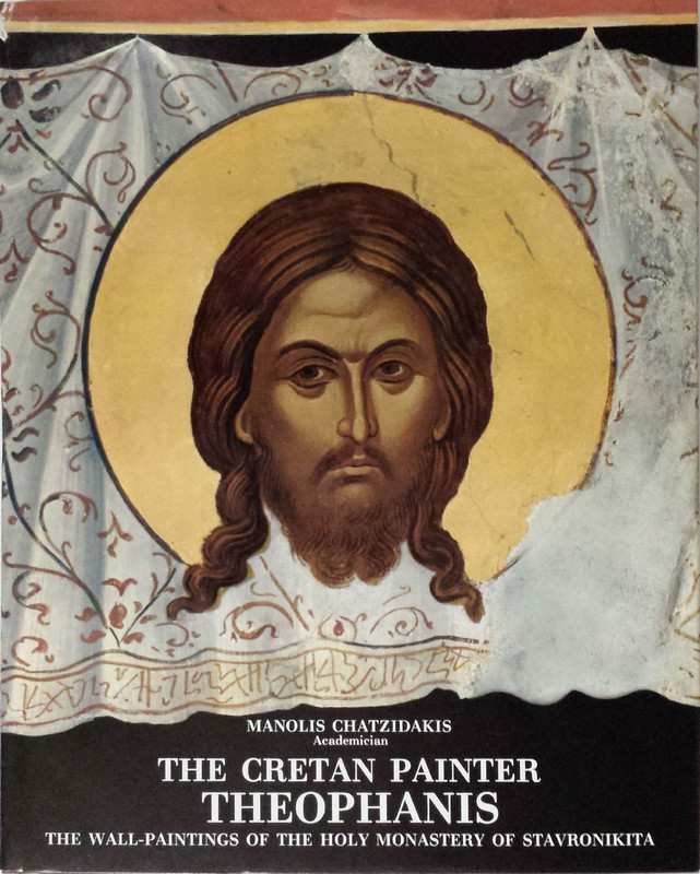 THE CRETAN PAINTER THEOPHANIS: The Final phase of his art in the wall-paintings of the Holy Monastery of Stavronikita