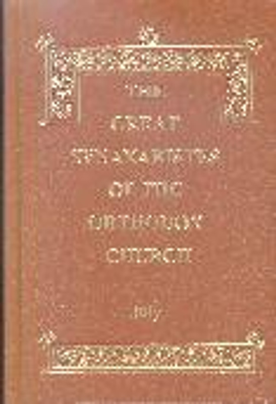 THE GREAT SYNAXARISTES OF THE ORTHODOX CHURCH: July