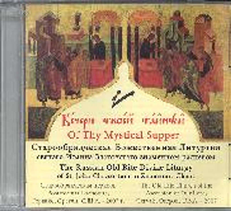 OF THY MYSTICAL SUPPER: THE RUSSIAN OLD RITE DIVINE LITURGY