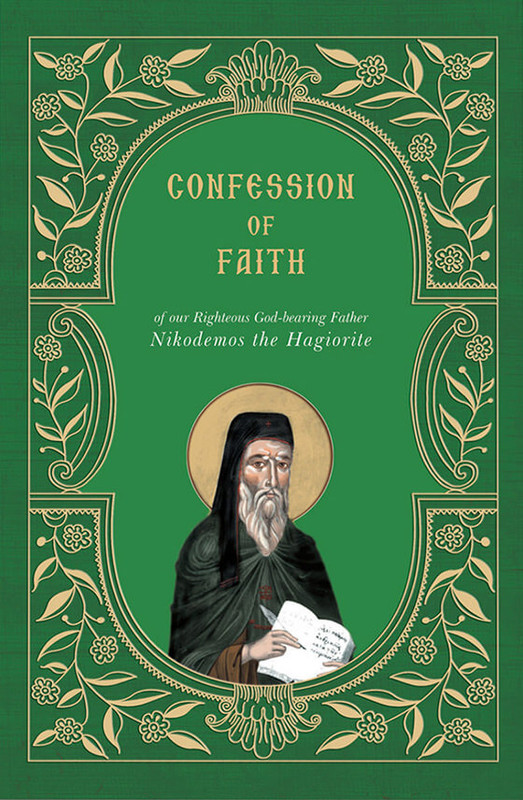 CONFESSION OF FAITH of our Righteous God-bearing Father Nikodemos the Hagiorite