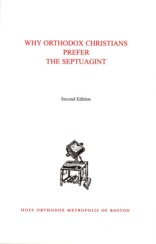 WHY ORTHODOX CHRISTIANS PREFER THE SEPTUAGINT