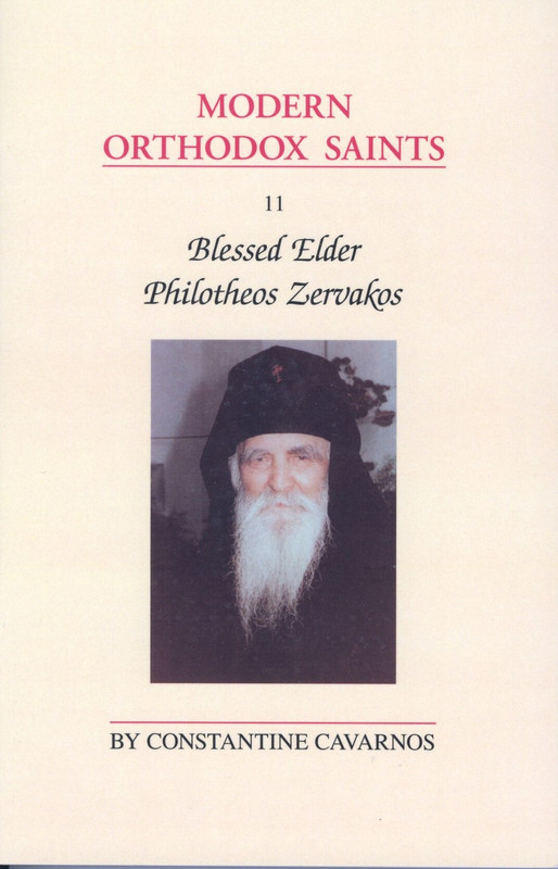 BLESSED ELDER PHILOTHEOS ZERVAKOS
