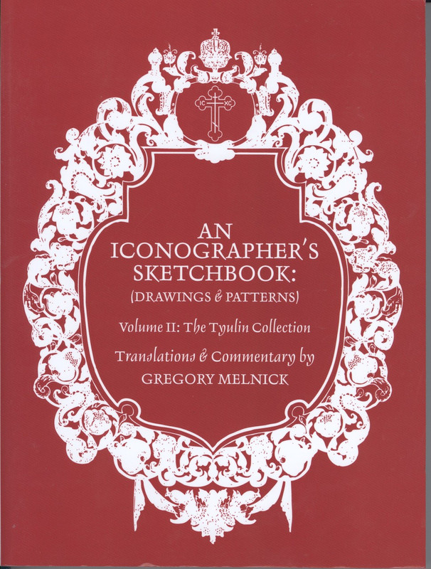 An Iconographer's Sketchbook (Drawings and Patterns) Vol. 2
