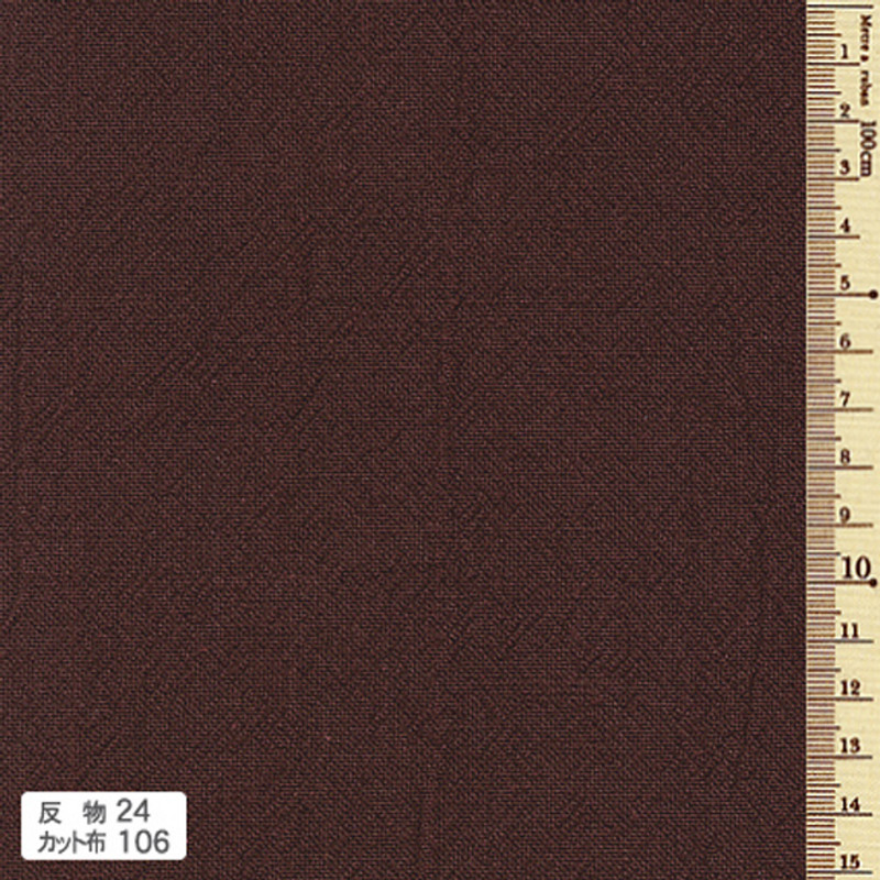 Azumino-momen Piece Dyed Fabric Chocolate Brown AD-24