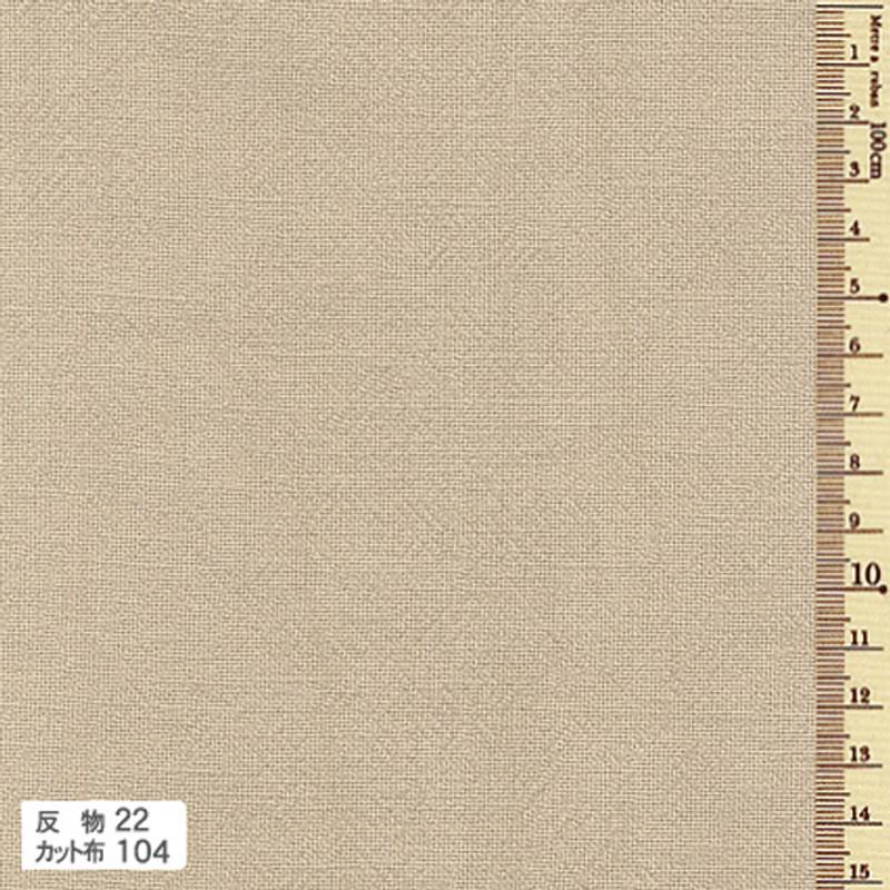 Azumino-momen Piece Dyed Fabric Ecru AD-22
