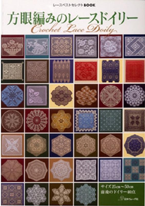 Crochet Lace Doily V-10-58