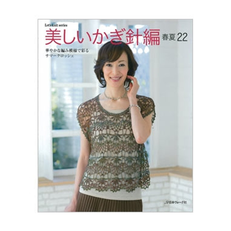 Eternal Emmy Grand 22 Crochet Patterns V-14-01
