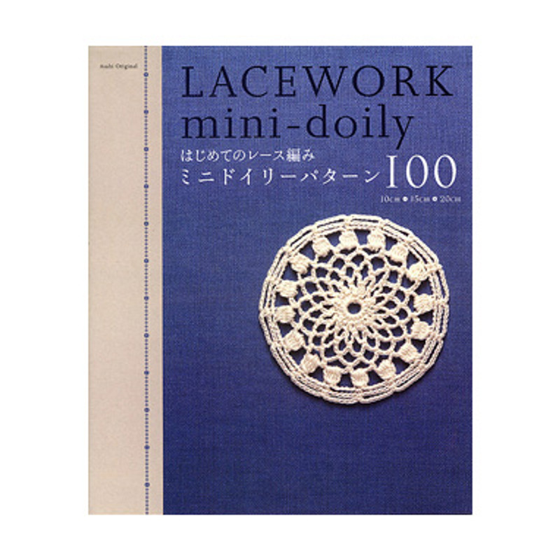 Lacework Mini-Doily BCR-0803