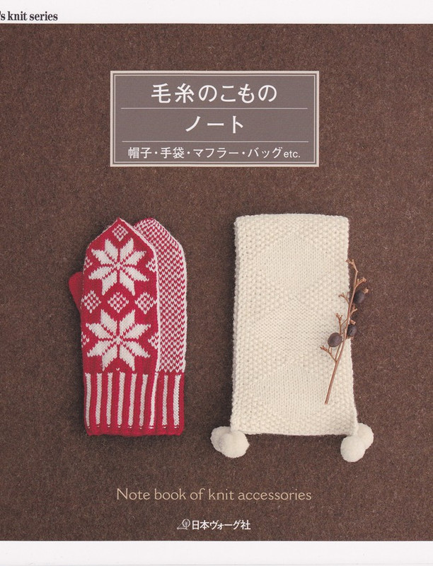 Notebook of Knit Accessories V-10-62