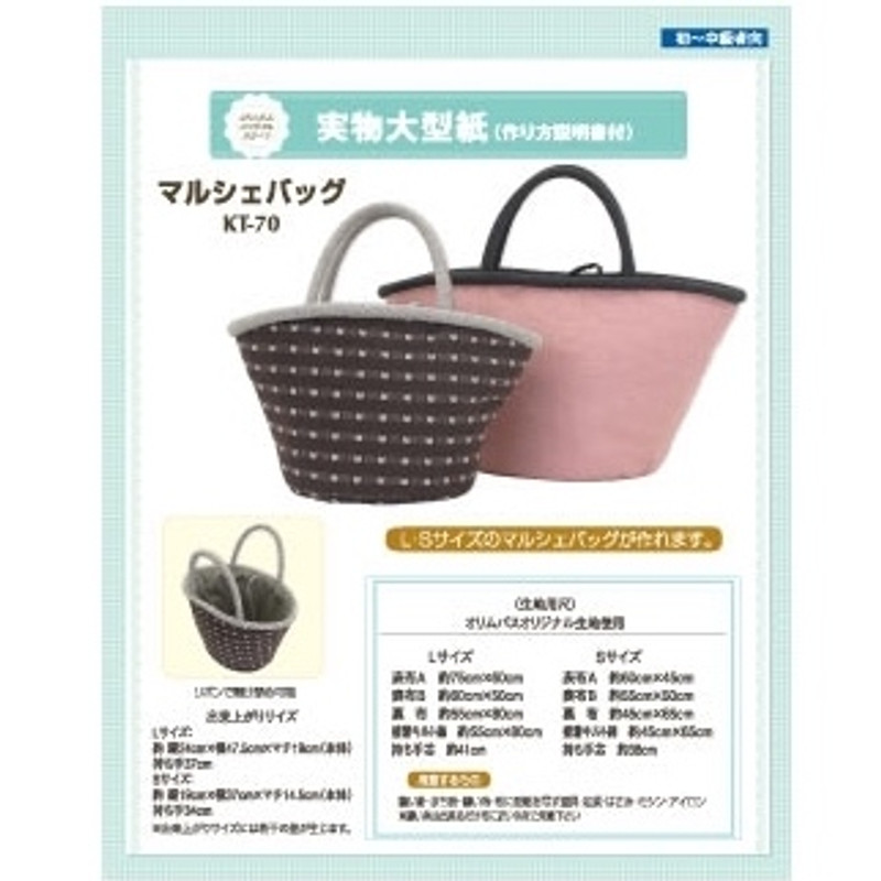 Olympus Audrey Bag English Instructions KT-70