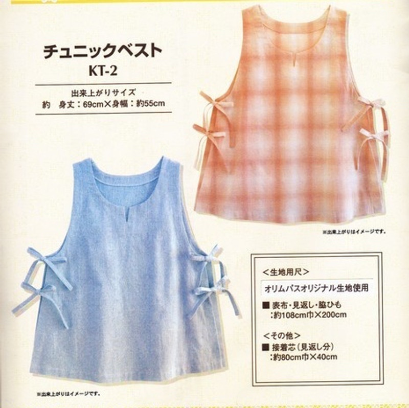Olympus Tie Tunic Vest with English Instructions KT-2