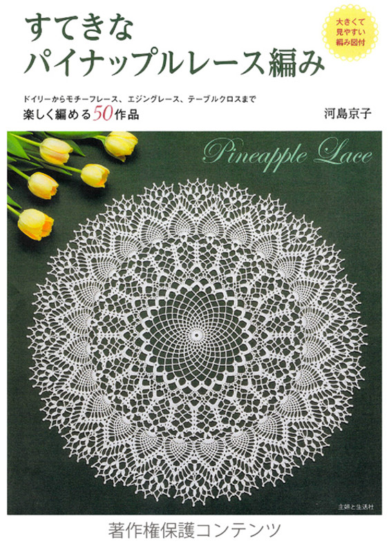 Pineapple Lace S-11-15