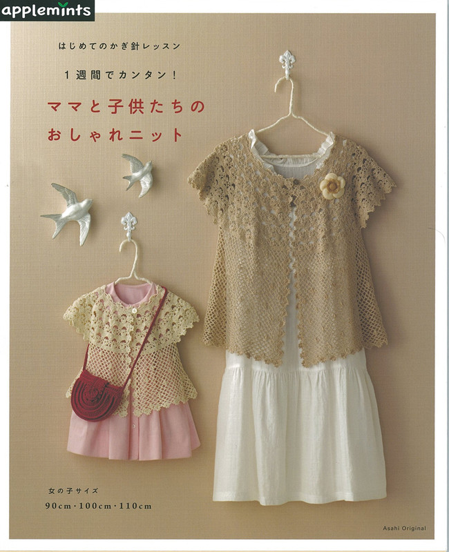 Stylish Kints for Mother & Daughter A-13-01